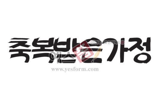 미리보기: 축복받은가정 - 손글씨 > 캘리그라피 > 가훈