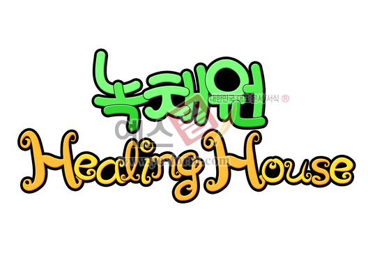 미리보기: 녹채원 Healing House - 손글씨 > POP > 기타