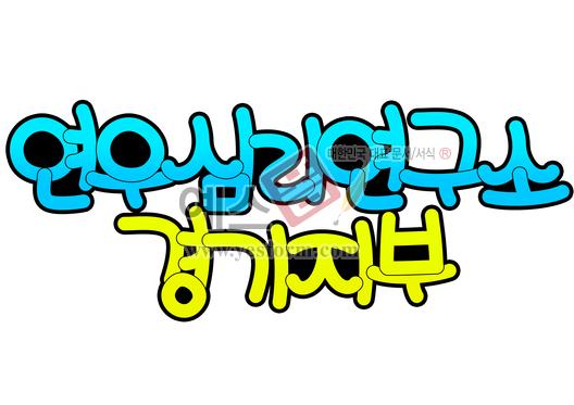미리보기: 연우심리연구소 경기지부 - 손글씨 > POP > 문패/도어사인