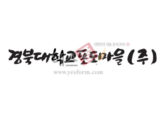 미리보기: 경북대학교포도마을(주) - 손글씨 > 캘리그라피 > 간판