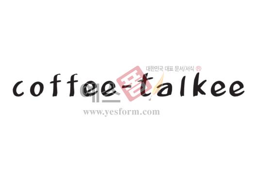 미리보기: coffee-talkee - 손글씨 > 캘리그라피 > 간판