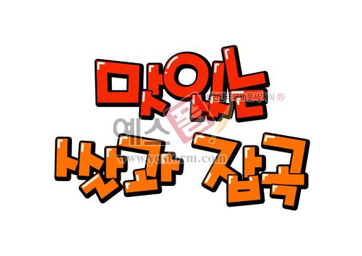 미리보기: 맛있는 쌀과 잡곡 - 손글씨 > POP > 음식점/카페
