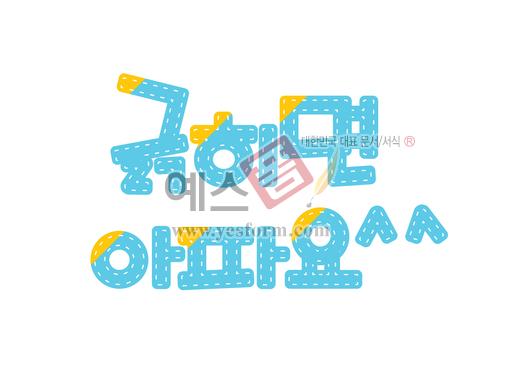 미리보기: 긁히면아파요^^ - 손글씨 > POP > 안내표지판