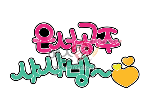 미리보기: 은서공주 샤샤방~♡ - 손글씨 > POP > 기타
