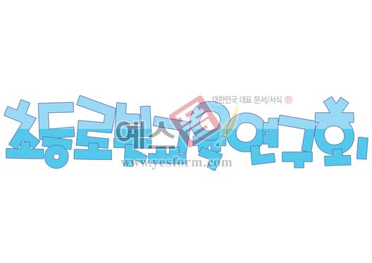 미리보기: 초등로봇교육연구회 - 손글씨 > POP > 문패/도어사인
