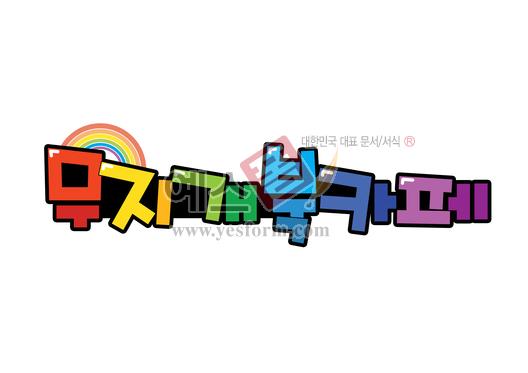 미리보기: 무지개 북카페 - 손글씨 > POP > 음식점/카페