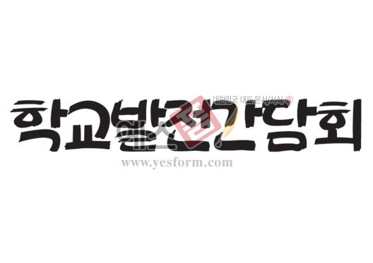 미리보기: 학교 발전 간담회 - 손글씨 > 캘리그라피 > 행사/축제