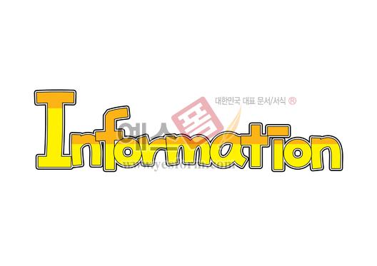 미리보기: Information - 손글씨 > POP > 문패/도어사인