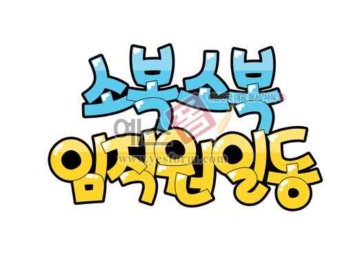 미리보기: 소복소복임직원일동 - 손글씨 > POP > 기타