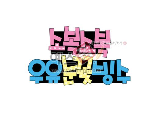 미리보기: 소복소복 우유눈꽃빙수 - 손글씨 > POP > 음식점/카페