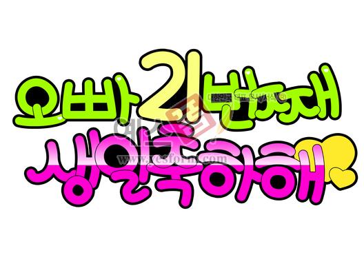 미리보기: 오빠 21번째 생일축하해♥ - 손글씨 > POP > 축하/감사