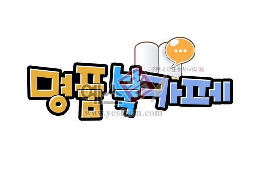 미리보기: 명품북카페  - 손글씨 > POP > 음식점/카페