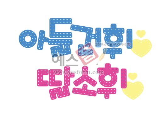 미리보기: 아들건휘♡ 딸소휘 - 손글씨 > POP > 기타