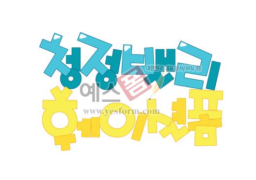 미리보기: 청정밸리 훼이셜폼 - 손글씨 > POP > 패션/뷰티