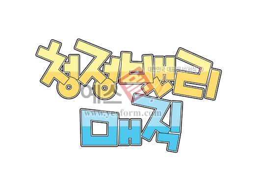 미리보기: 청정밸리 매직 - 손글씨 > POP > 패션/뷰티