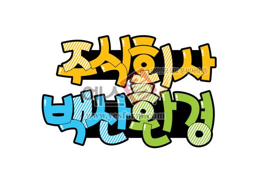 미리보기: 주식회사 백산환경 - 손글씨 > POP > 문패/도어사인
