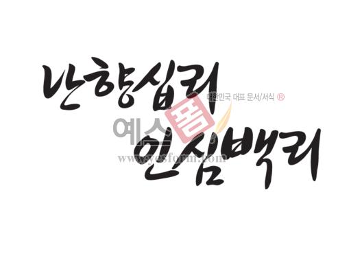 미리보기: 난향십리 인심백리 - 손글씨 > 캘리그라피 > 행사/축제
