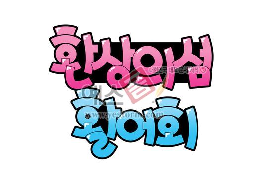 미리보기: 환상의섬 활어회 - 손글씨 > POP > 음식점/카페