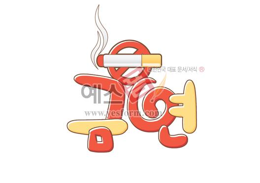 미리보기: 금연(no smoking,담배,흡연금지) - 손글씨 > POP > 안내표지판