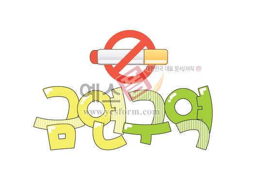 미리보기: 금연구역(no smoking, 흡연) - 손글씨 > POP > 안내표지판