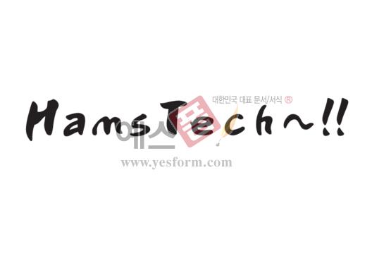 미리보기: HansTech~!! - 손글씨 > 캘리그라피 > 간판