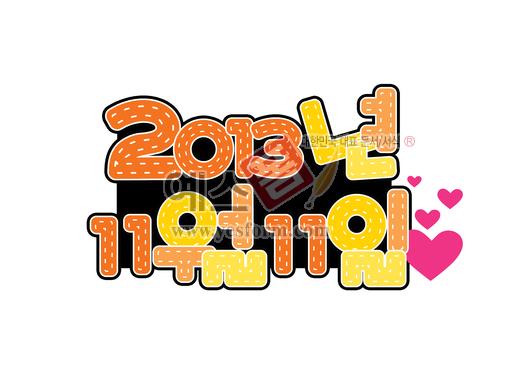 미리보기: 2013년11월11일(날짜,년월일) - 손글씨 > POP > 기타