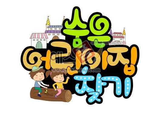 미리보기: 숨은 어린이집 찾기 (놀이, 어린이, 교육) - 손글씨 > POP > 유치원/학교