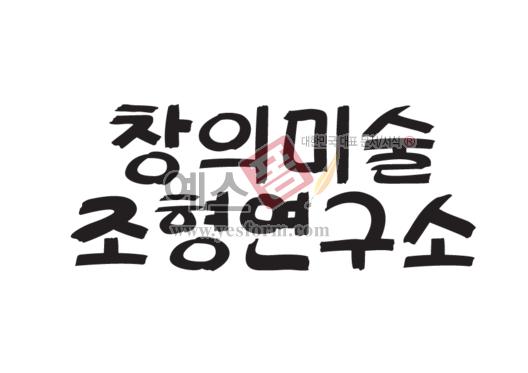미리보기: 창의미술조형연구소 - 손글씨 > 캘리그라피 > 간판