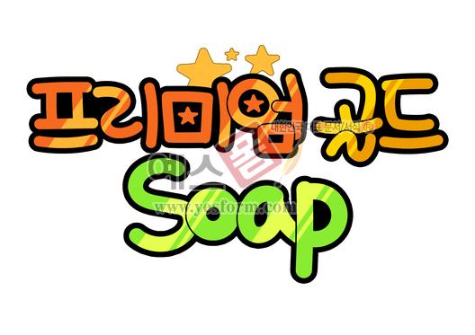 미리보기: 프리미엄 골드 soap - 손글씨 > POP > 패션/뷰티