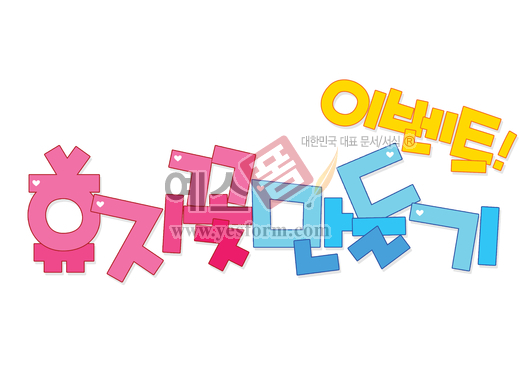 미리보기: 이벤트! 휴지꽃 만들기 - 손글씨 > POP > 기타