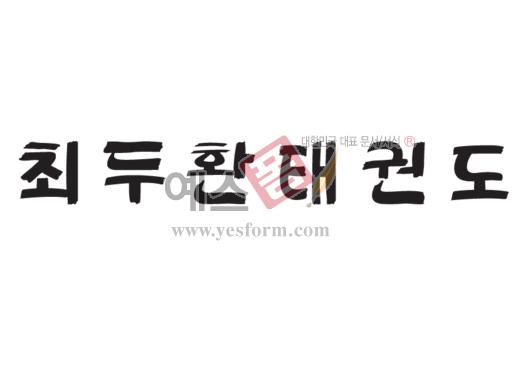 미리보기: 최두환태권도  - 손글씨 > 캘리그라피 > 간판
