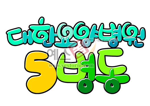 미리보기: 대한요양병원 5병동 - 손글씨 > POP > 문패/도어사인