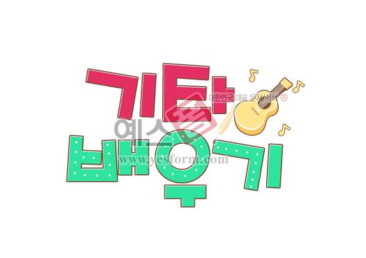 미리보기: 기타 배우기(학원,음악,guitar) - 손글씨 > POP > 기타