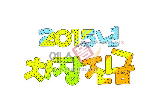 미리보기: 2015년 차장 진급 - 손글씨 > POP > 기타