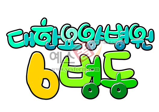미리보기: 대한요양병원 6병동 - 손글씨 > POP > 문패/도어사인