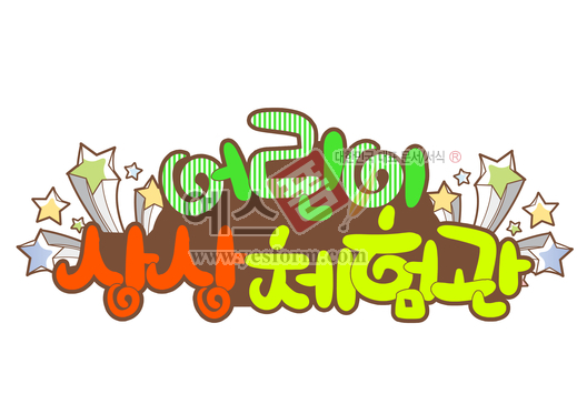 미리보기: 어린이상상체험관 - 손글씨 > POP > 문패/도어사인