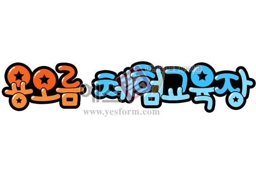 미리보기: 용오름 체험교육장 - 손글씨 > POP > 기타