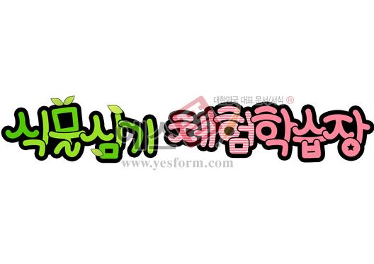 미리보기: 식물심기 체험학습장 - 손글씨 > POP > 기타