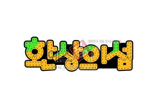 미리보기: 환상의섬 - 손글씨 > POP > 문패/도어사인