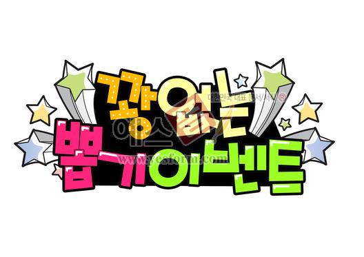 미리보기: 꽝없는 뽑기이벤트(event) - 손글씨 > POP > 기타