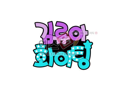 미리보기: 김류아 화이팅 - 손글씨 > POP > 응원피켓