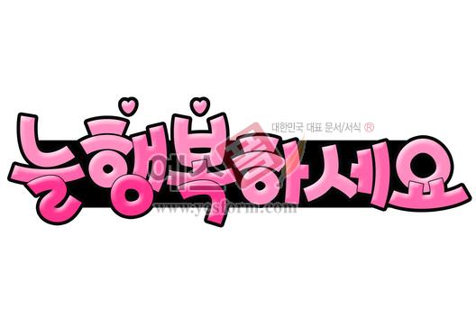 미리보기: 늘 행복하세요(인사말,감사) - 손글씨 > POP > 축하/감사