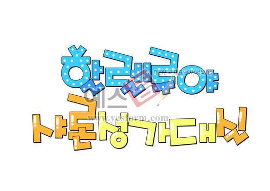 미리보기: 할렐루야/샤론 성가대실 - 손글씨 > POP > 문패/도어사인