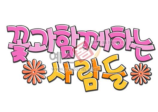 미리보기: 꽃과함께하는사람들 - 손글씨 > POP > 문패/도어사인