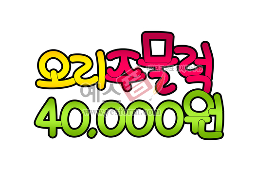 미리보기: 오리 주물럭 40,000원 - 손글씨 > POP > 음식점/카페