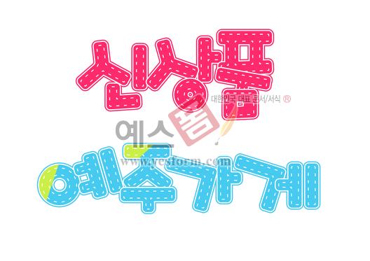 미리보기: 신상품 예주가게(new) - 손글씨 > POP > 기타