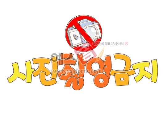 미리보기: 사진촬영금지(no picture) - 손글씨 > POP > 안내표지판