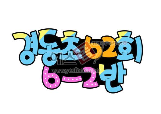 미리보기: 경동초62회 6-2반 - 손글씨 > POP > 유치원/학교