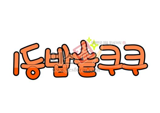 미리보기: 1등밥솥 쿠쿠 - 손글씨 > POP > 기타