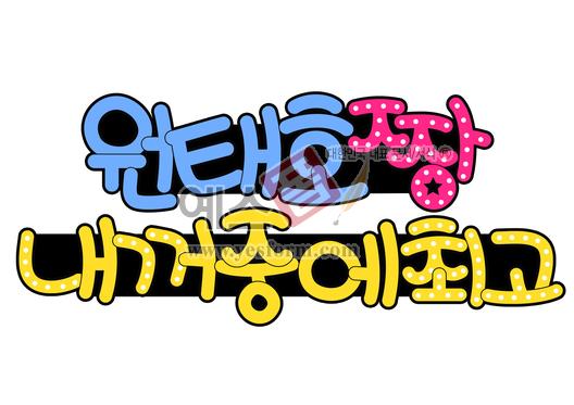 미리보기: 원태호짱 내꺼중에최고 - 손글씨 > POP > 웨딩축하